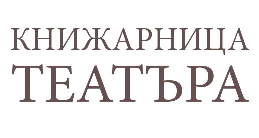Theatre Bookshop