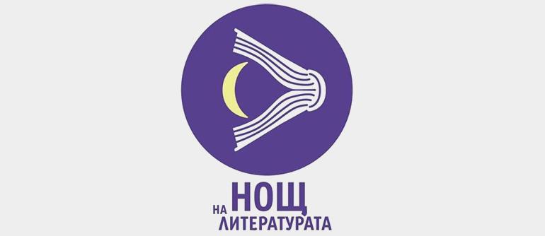 В подготовка за Нощ на литературата 2016 във Варна