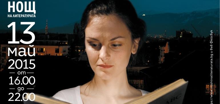 (Руски) Европейская Нoчь литературы 13 мая в Варне