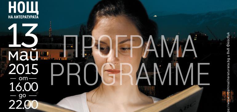 Програма: Нощ на литературата 2015 – Варна