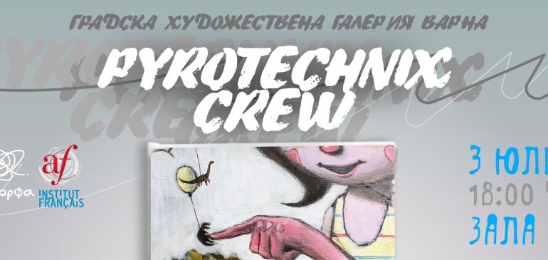 • М А Ш И Н А Н А В Р Е М Е Т О • Графити и стрийт арт изложба • Pyrotechnix Crew