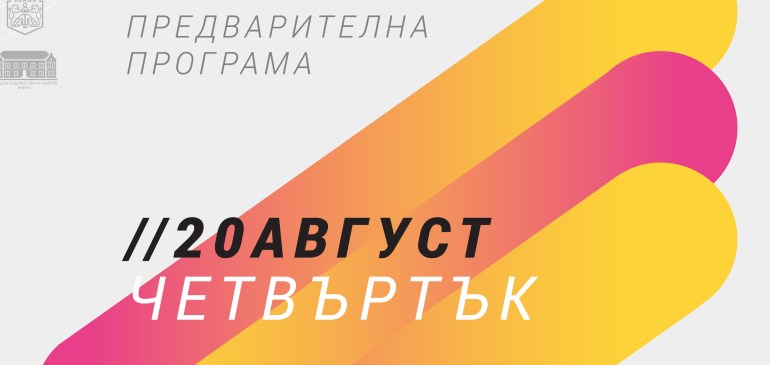 ФЪНСИТИ 2015 Откриващо събитие // Destructive Creation / ATOM Театър / Rės