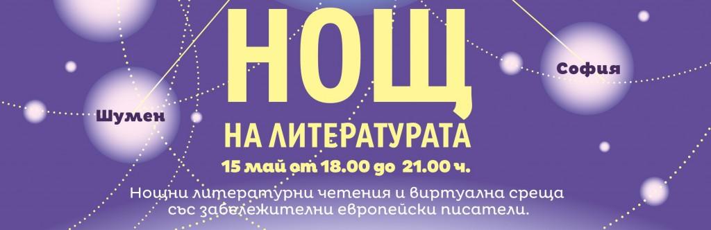 Noc Literatury Poster