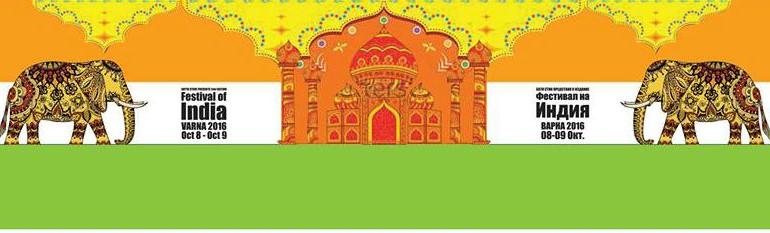Индийски танц, автентични облекла и дарителство във Фестивал на Индия