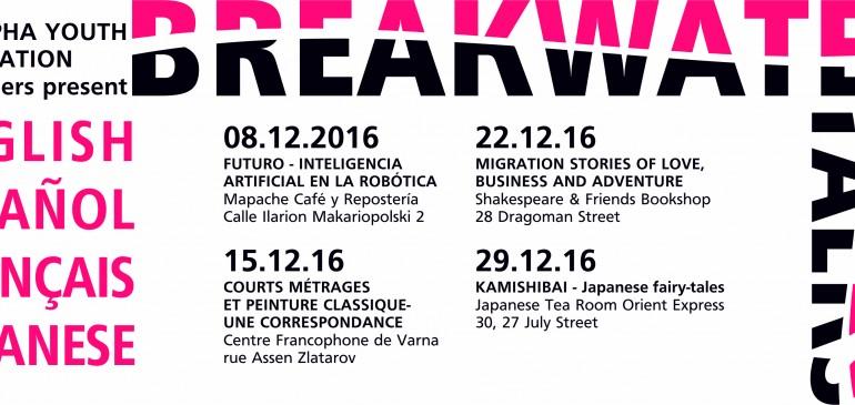 Breakwater Talks: Нова поредица дискусии на различни езици
