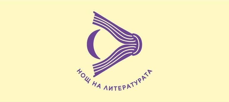 Новата пролетна Нощ на литературата от Европа ще настъпи във Варна на 10 май!