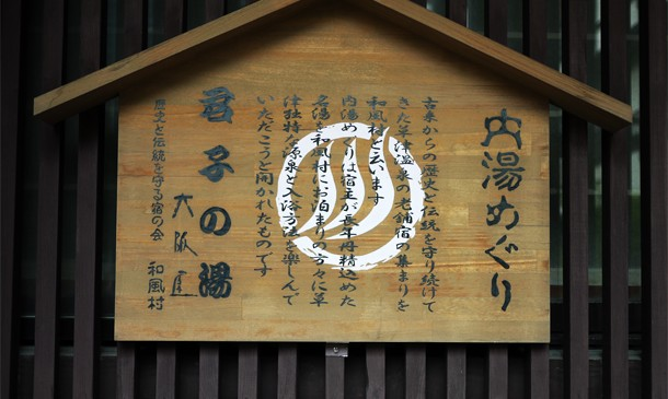 Breakwater Talks: 日本語 Japanese & English : Дзен и онсен – пречистване на тяло и ум по японски