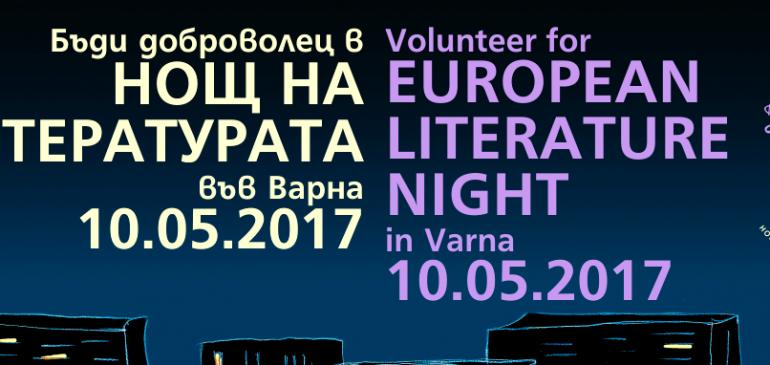 Бъдете част от НОЩ на Литературата във Варна!