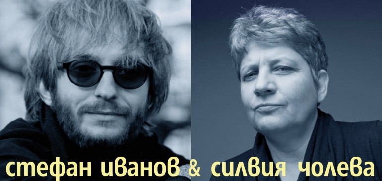 Срещи с писателите Силвия Чолева и Стефан Иванов във Варна