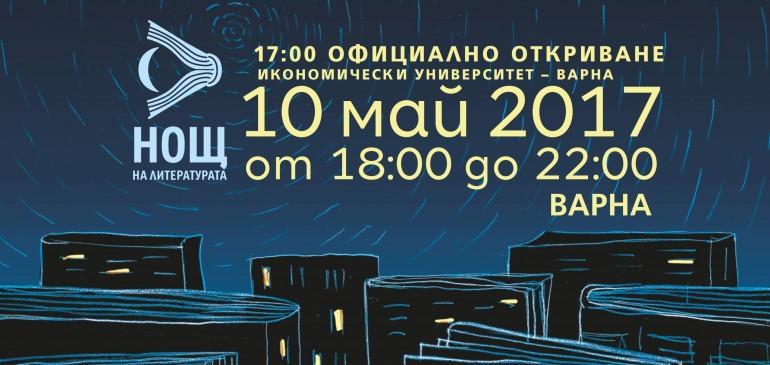 Какво да очакваме в НОЩ на Литературата Варна 2017