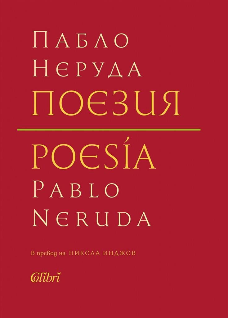 Cover-Poezia-Neruda Official