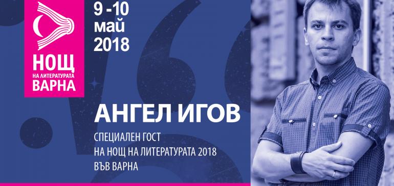 АНГЕЛ ИГОВ в НОЩ на литературата 2018 Варна