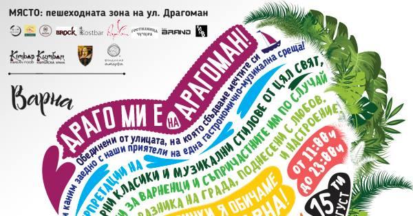 """Уличен фестивал в сърцето на града: """"Драго ми е на Драгоман!"""""""