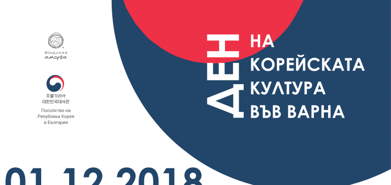 KOREA DAY VARNA 2018