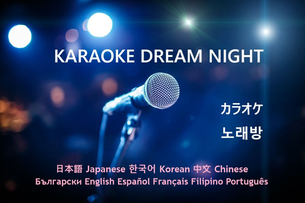 Multilingual KARAOKE :: Dream Night :: カラオケ 노래방