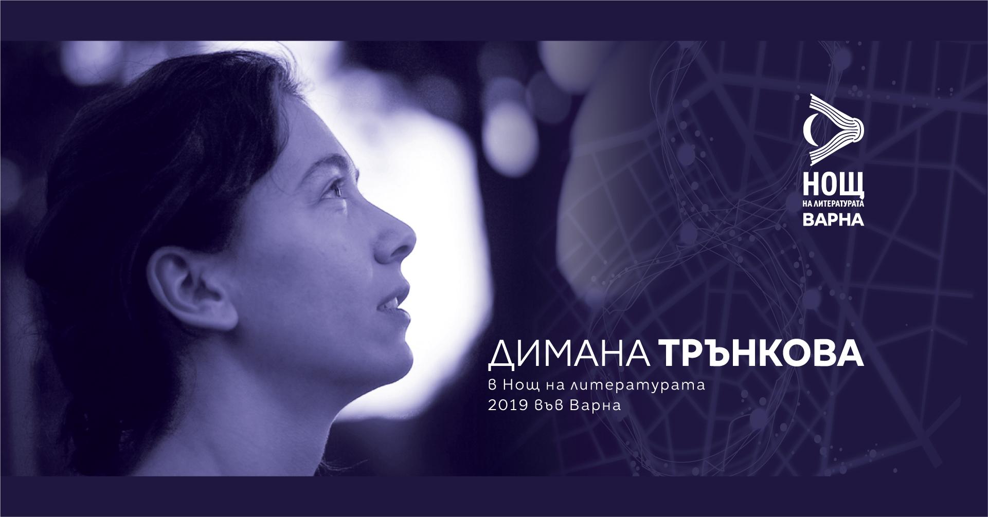 Dimana TrynkovaCOVER-01