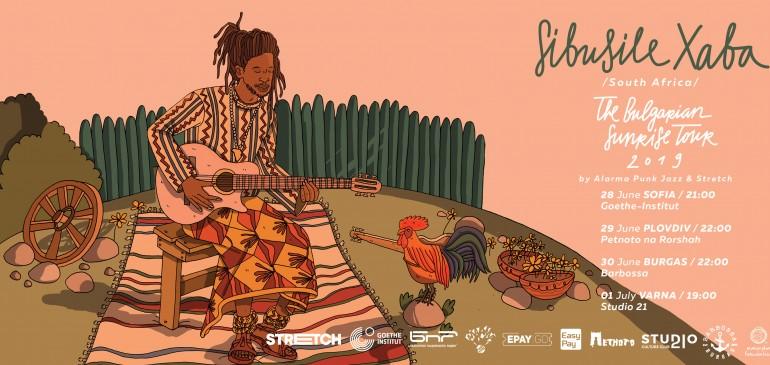 Концерт на Сибусиле К'аба (Южна Африка)