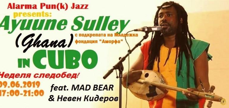 Концерт на Аюууне Суле (Гана) // с Mad Bear & Невен Кидеров
