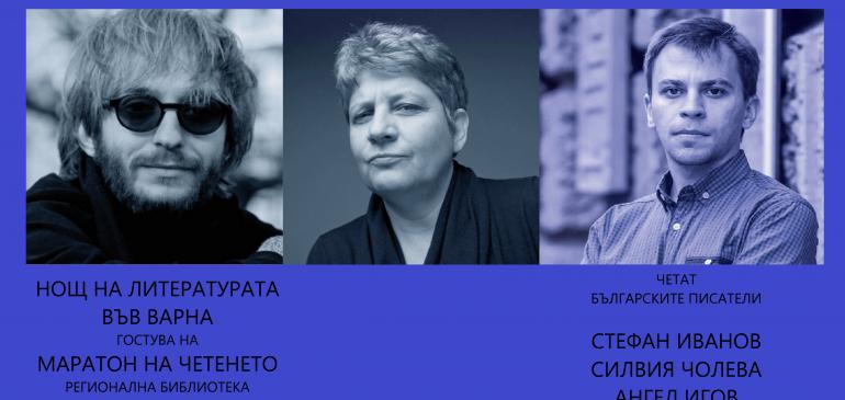 Български писатели от Нощ на литературата във Варна се включват в 18-тия Маратон на четенето