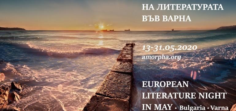 Майска нощ на литературатa във Варна • 13-31 май 2020 • предварително издание