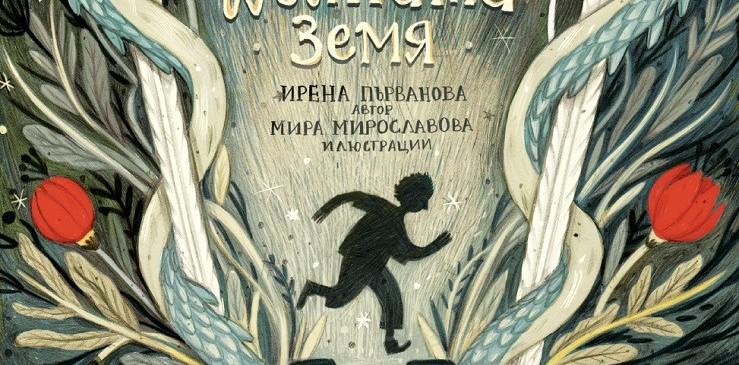 """InstaLive: """"Приказка за Долната земя"""". Вълноломни разговори с гост Ирена Първанова"""