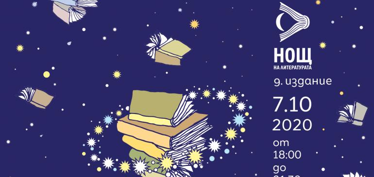 Европейска Нощ на литературата 2020 във Варна на 7 октомври в много градски пространства