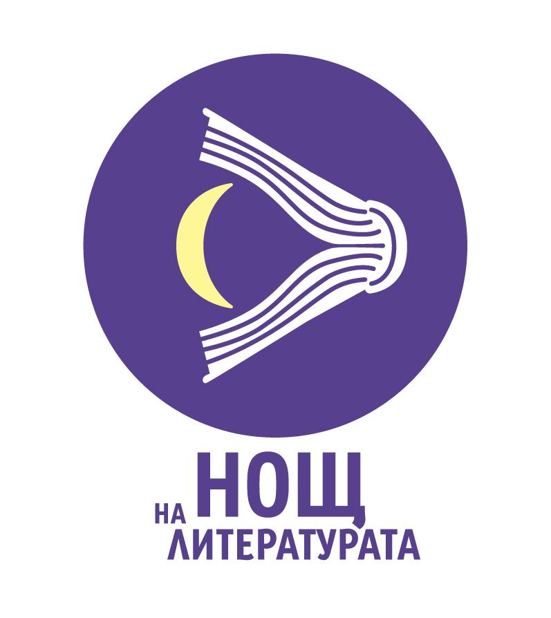 Noc Literatury Bulgaria Logo