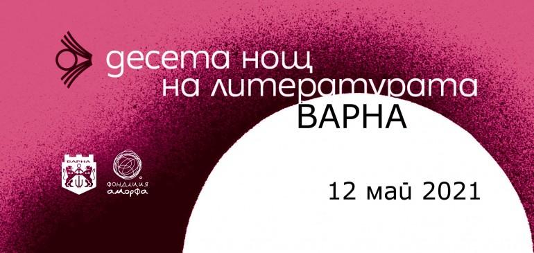 Десета Нощ на литературата във Варна – 12 май 2021 г.