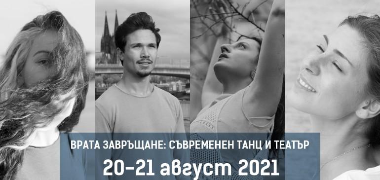 ВРАТА Завръщане: Съвременен танц и театър | 20-21 август 2021, Варна
