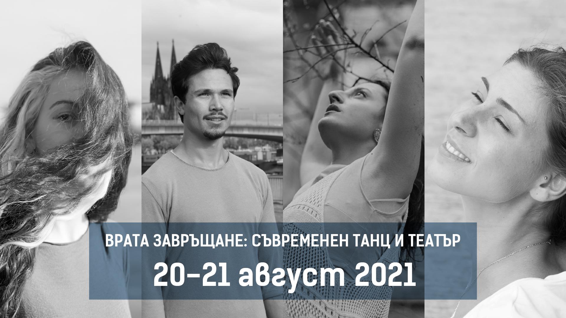 ВРАТА Танц и театър-01
